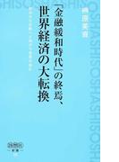 「金融緩和時代」の終焉、世界経済の大転換 統合から分断へと向かう世界を読む (詩想社新書)