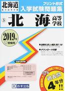 北海高等学校 2019年春受験用 (北海道私立高等学校入学試験問題集)
