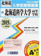 北海道科学大学高等学校 2019年春受験用 (北海道私立高等学校入学試験問題集)