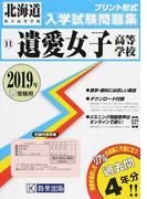 遺愛女子高等学校 2019年春受験用 (北海道私立高等学校入学試験問題集)