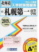 札幌第一高等学校 2019年春受験用 (北海道私立高等学校入学試験問題集)