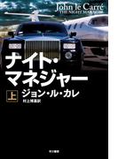 【全1-2セット】ナイト・マネジャー