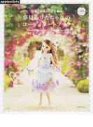 夢見るリカちゃんのコーディネートブック 週末で編めるかぎ針編み (Asahi Original)