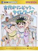 古代オリンピックへタイムワープ (歴史漫画タイムワープシリーズ 世界史BOOK)