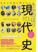 日本と世界の今がわかる さかのぼり現代史 (だからわかるシリーズ)