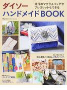 ダイソーハンドメイドBOOK 流行のマクラメバッグやブレスレットもできる (Martブックス)