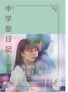 中学聖日記公式ビジュアルBOOK 火曜ドラマ