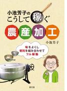 小池芳子のこうして稼ぐ農産加工 味をよくし、受託を組み合わせてフル稼働
