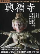 興福寺 歴史・信仰・国宝でたどる日本史上比類なき名刹 (洋泉社MOOK 歴史REAL)