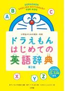 ドラえもんはじめての英語辞典 小学生のための英和・和英 第2版