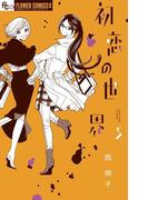 初恋の世界 5 (flowersフラワーコミックスα)
