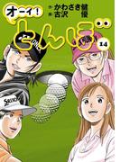 オーイ! とんぼ 第14巻