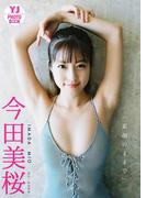 【期間限定価格】【デジタル限定 YJ PHOTO BOOK】今田美桜写真集「素顔のままで」