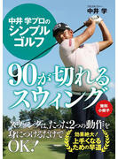 【無料小冊子】中井 学プロのシンプルゴルフ 90が切れるスウィング