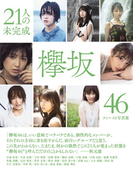 21人の未完成 欅坂46ファースト写真集