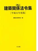 井上建築関係法令集 平成31年度版