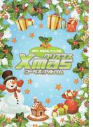 クリスマスコーラス・アルバム 混声三・四部合唱/ピアノ伴奏