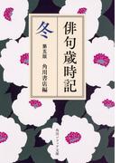 俳句歳時記 第5版 冬 (角川ソフィア文庫)