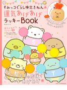 運気あげあげラッキーBook すみっコぐらし検定きねん★ (生活シリーズ)