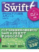 詳細!Swift iPhoneアプリ開発 入門ノート iOS 12+Xcode 10対応