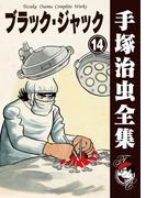 【オンデマンドブック】ブラック・ジャック 14 (B5版 手塚治虫全集)