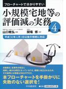 小規模宅地等の評価減の実務 フローチャートで分かりやすい 第4版