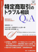 特定商取引のトラブル相談Q&A 基礎知識から具体的解決策まで (トラブル相談シリーズ)