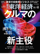 週刊東洋経済2018年11月10日号