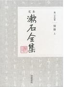 定本漱石全集 第25巻 別冊 上