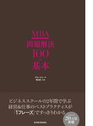 MBA問題解決100の基本
