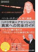 〈UFO宇宙人アセンション〉真実への完全ガイド すべてが明らかになります! 新装版