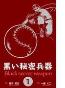 【全1-8セット】黒い秘密兵器