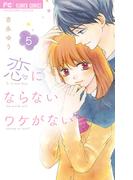 恋にならないワケがない 5 (フラワーコミックス)