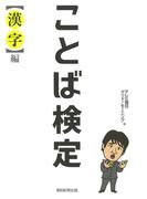 ことば検定 〈漢字〉編