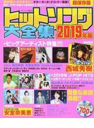 ヒットソング大全集 超保存版 2019年版 (タウンムック)