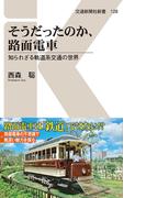そうだったのか、路面電車 知られざる軌道系交通の世界 (交通新聞社新書)
