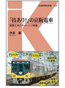 「技あり!」の京阪電車 創意工夫のチャレンジ鉄道 (交通新聞社新書)
