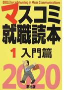 マスコミ就職読本 2020年度版1 入門篇