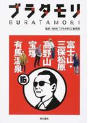 ブラタモリ 16 富士山・三保松原 高野山 宝塚 有馬温泉