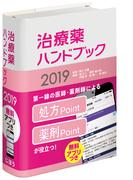 治療薬ハンドブック 薬剤選択と処方のポイント 2019