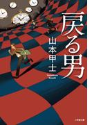 戻る男 (小学館文庫)