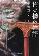怖い橋の物語 (河出文庫)