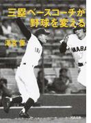 三塁ベースコーチが野球を変える (河出文庫)