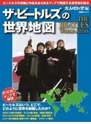大人のロック!編  ザ・ビートルズの世界地図 (日経BPムック)