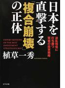 日本を直撃する「複合崩壊」の正体 波乱相場に打ち勝つ賢者の投資戦略 (TRI REPORT EXPERT REVIEWS OF THE BEST INVESTMENT STRATEGIES)