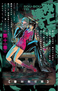 双亡亭壊すべし 11 (少年サンデーコミックス)