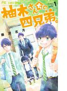 柚木さんちの四兄弟。 1 (フラワーコミックス)