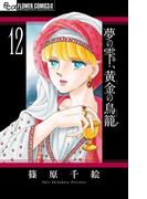夢の雫、黄金の鳥籠 12 (プチコミックフラワーコミックスα)
