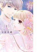 宵の嫁入り 1 (フラワーコミックス)