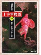 十字軍物語 第1巻 神がそれを望んでおられる (新潮文庫)